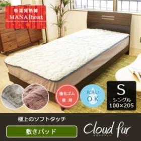 シングル 敷パッド クラウドファー 全3色 | 敷きパッド しきパッド 敷パッド 敷きパット しきパット 敷パット ベッドパッド ベットパット