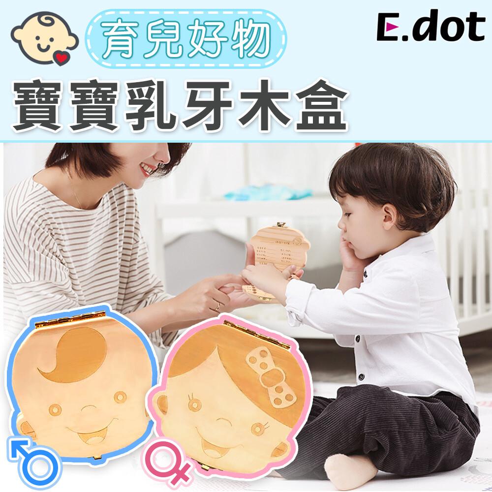 e.dot天然木製寶寶乳牙保存盒乳牙盒