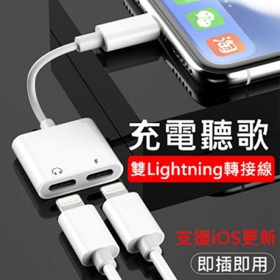 iPhone 雙Lightning 一轉二轉接線 蘋果apple充電通話線控聽歌傳輸轉接頭