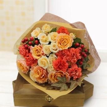 【最速で翌日配送対応】花束「Autumn Rose」