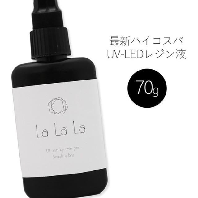 ●期待の 新 レジン 登場● LaLaLa ラララ 70g UV LED レジン液 大容量 ハイコスパ 高透明