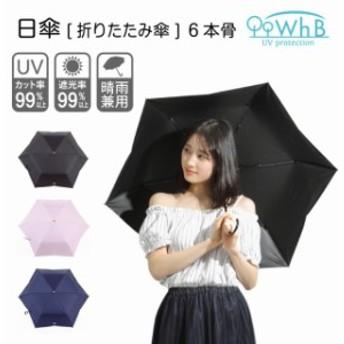 日傘 軽量 カット 晴雨兼用 完全遮光 遮光率99.9% レディース 無地 シンプル 紫外線対策 お