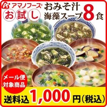 [ 1000円 ポッキリ 送料無料 メール便 ] アマノフーズ フリーズドライ おみそ汁 ・海藻 スープ 8種類 8食セット