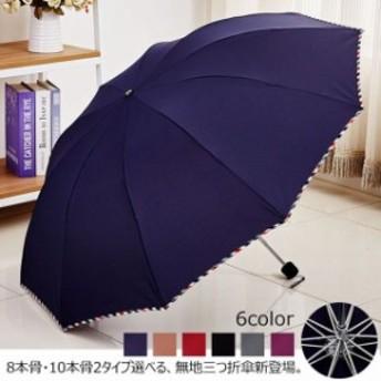 傘 折りたたみ 三つ折 無地 遮光 遮熱 撥水加工 レディース メンズ 男女兼用 晴雨兼用 紫外線対策 日傘