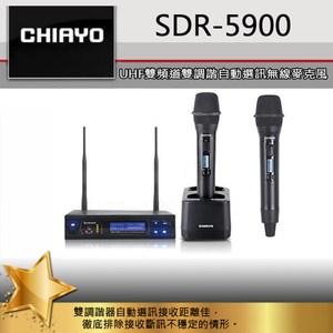 CHIAYO嘉友 SDR-5900雙頻道無線麥克風