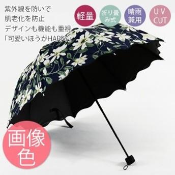 短納期 晴雨兼用 日傘花柄 折りたたみ 折りたたみ傘 軽量 カット 紫外線 カット遮光 遮熱 かさ 傘 母の日