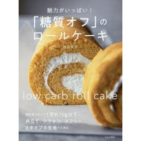 【新品】【本】魅力がいっぱい!「糖質オフ」のロールケーキ 吉川文子/著