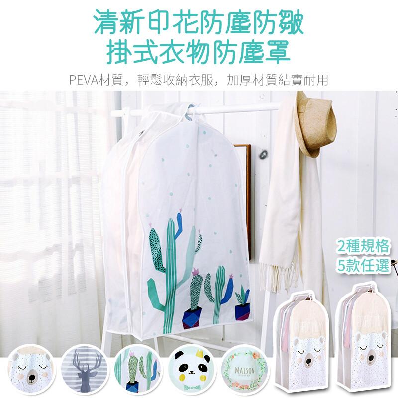 印花立體衣物防塵罩可掛式防皺防塵套(大小任選)