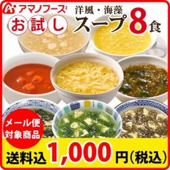 [ 1,000円ポッキリ 送料無料 メール便 ] アマノフーズ フリーズドライ お試しスープ 8種類 8食セット