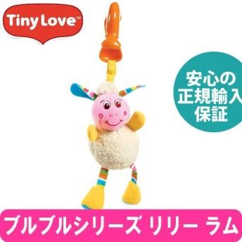 タイニーラブ Tiny Smart ブルブルシリーズ リリー ラム TINYLOVE【安心の正規輸入代理店(株式会社日本育児)】