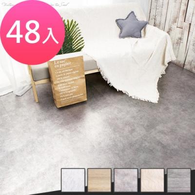 【Incare】進口仿大理石紋DIY黏貼式地板(48片/3.1坪/5色)