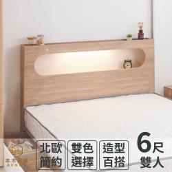 本木 洛根 北歐燈光插座橢圓造型床頭-雙人加大6尺
