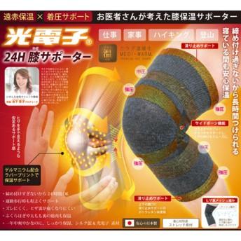 光電子 カラダ温暖化メディウォーム 膝サポーター