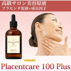 プラセントケア100プラス(プラセンタ美容液)