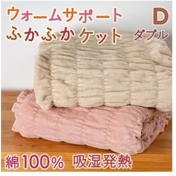 毛布 ダブル 日本製 ロマンス小杉 warm support ウォームサポート ふかふかケット ダブル 綿毛布 ブランケット