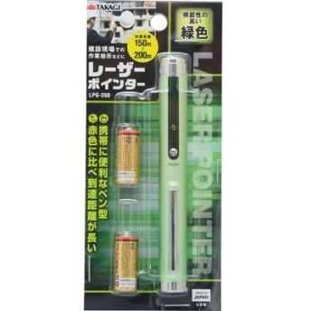 高儀 レーザーポインター 緑 LPG-200 TKG-1212437