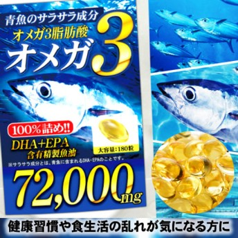 青魚de72,000(約6か月分/180粒)