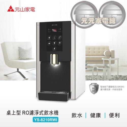 預購--元山不鏽鋼桌上型冰溫熱RO濾淨式飲水機 YS-8210RWI