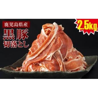 黒豚切落とし2.5kg!!本場鹿児島産!