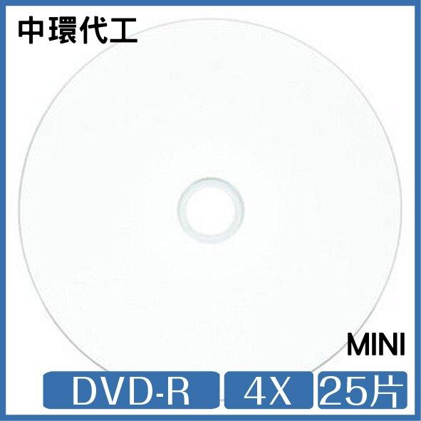 中環 8公分白色滿版可印式 DVD-R 4X 25片