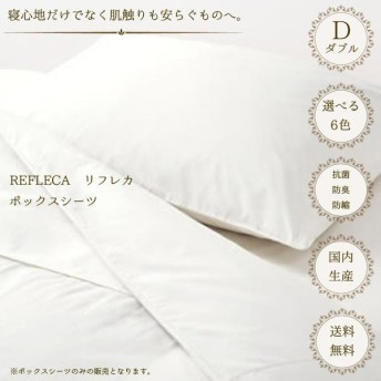 日本ベッド (REFLECA(レフリカ) ボックスシーツ Dサイズ ダブルサイズ