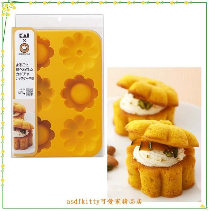 asdfkitty可愛家☆貝印 COOKPAD南瓜矽膠模型-可做鬆餅.蛋糕-萬聖節-花型-日本正版商品