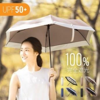 折りたたみ日傘 カット 完全遮光 折り畳み日傘 折りたたみ傘 折り畳み傘 紫外線カット 遮光率100% 晴雨兼用 撥水 軽量