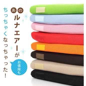 ◇超軽量極薄クッション「ルナエアーcolors」(2枚組)