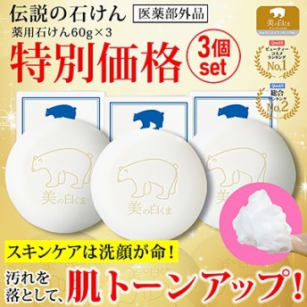 洗うなのに潤う☆売れすぎ‼︎<トーンアップ ︎薬用石けん60g×3>2種類の有効成分【医薬部外品】