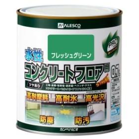 カンペハピオ 水性コンクリートフロア用 フレッシュグリーン 0.7L