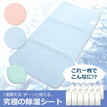◇究極の除湿シート