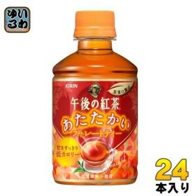 キリン 午後の紅茶 あたたかい ストレートティー 280ml ペットボトル 24本入
