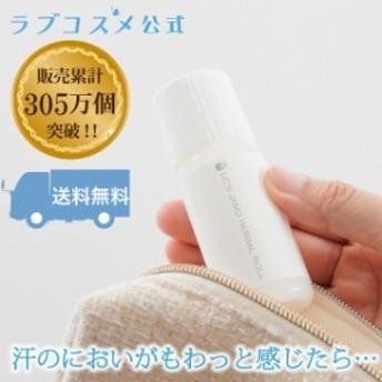 【LCラブコスメ公式】携帯できて便利!汗の臭い対策に!ロールタイプでサラサラッ♪LCジャムウ・ハーバルロール