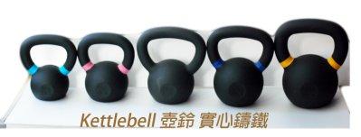 (現貨16KG)壺鈴 Kettlebell) 鑄鐵烤漆  壺鈴 吊環啞鈴 三鐵 騎車 跑步 舉重 重量訓練