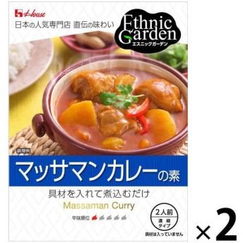 アウトレットハウス食品 エスニックガーデン マッサマンカレーの素 1セット(150g×2個)