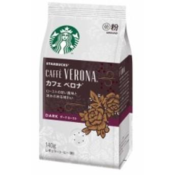 【ネスレ公式通販】スターバックス コーヒー カフェ ベロナ 140g