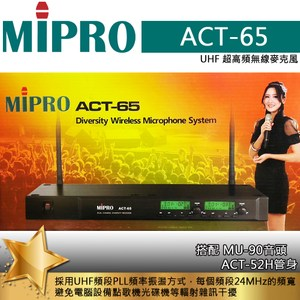 MIPRO ACT-65 超高頻無線麥克風