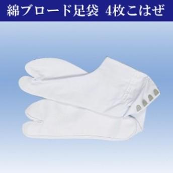 綿ブロード足袋 4枚こはぜ