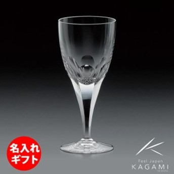 ( カガミクリスタル / ガラス ) ワイングラス ( ロイヤルライン・K810-72赤 ) ( 彫刻 ネーム入り )