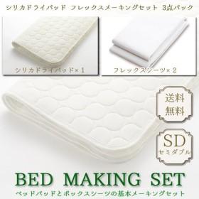 日本ベッド (シリカドライパッド フレックスメーキングセット 3点パック)SDサイズ/50845 セミダブルサイズ シリカドライパッド×1 フレックスシーツ×2