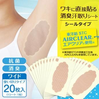 ワキに直接貼る消臭汗取りシート シールタイプ