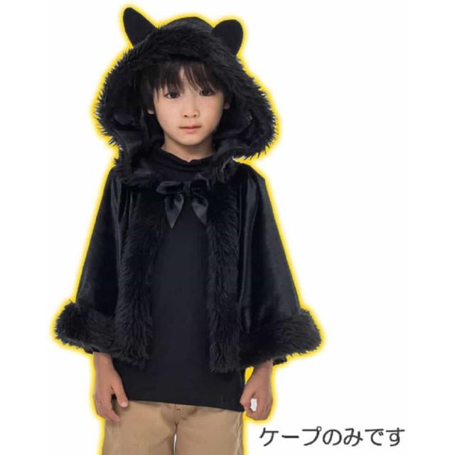 トイザらス ブー フード付き黒猫 ケープ(男女兼用、大人も使える!)