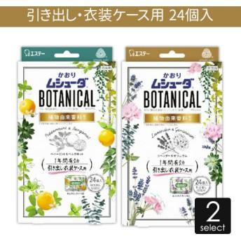 かおりムシューダ BOTANICAL ボタニカル 1年間有効 防虫剤 引き出し・衣装ケース用 24個