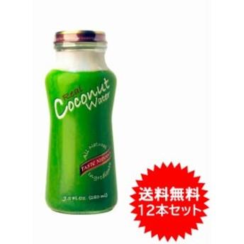 【送料無料】リアル ココナッツウォーター 100% 280ml ×12本 real coconut water nirvana 【ココナツジュース タイ産】【ココナッツウ