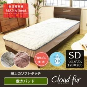 セミダブル 敷パッド クラウドファー 全3色 | 敷きパッド しきパッド 敷パッド 敷きパット しきパット 敷パット ベッドパッド ベットパッ