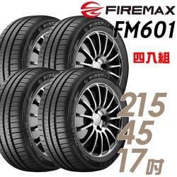 FIREMAX FM601 降噪耐磨輪胎_四入組_215/45/17(FM601)
