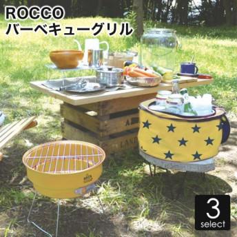 ROCCO バーベキューグリル