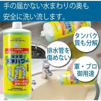 スペースショット 排水管洗浄パワー【4つの酵素】1L