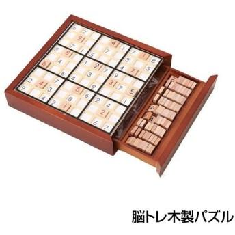 木製数独パズル 脳トレ木製パズル 100問題集付 SUDOKU ナンバープレイス 知育玩具 脳トレ WKS456