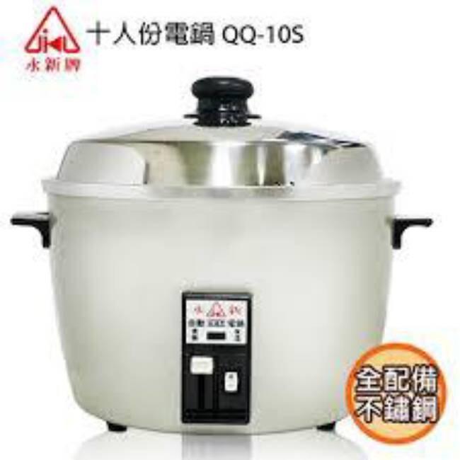 永新qq-10s 10人份電鍋(顏色隨機出貨)